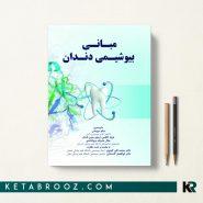 کتاب مبانی بیوشیمی دندان