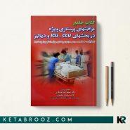 کتاب مراقبتهای ویژه عسگری