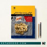 کتاب خواص زیست مواد دندانی