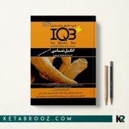 کتاب IQB پلاس انگل شناسی