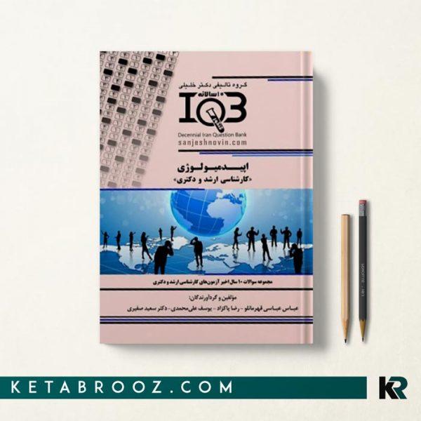 کتاب IQB ده سالانه اپیدمیولوژی