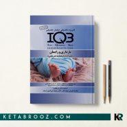 کتاب تست IQB بارداری و زایمان
