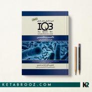 کتاب تست IQB باکتری شناسی