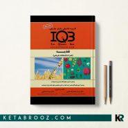 کتاب تست IQB تغذیه