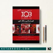 کتاب تست IQB خون شناسی