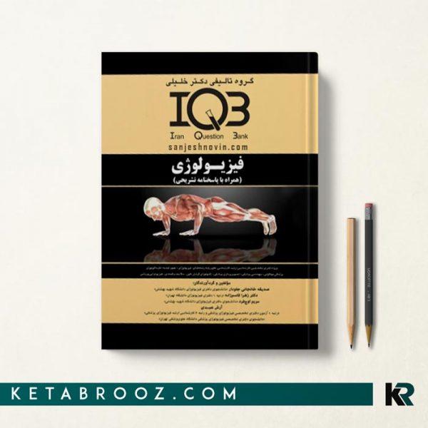 کتاب تست IQB فیزیولوژی