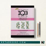 کتاب تست IQB زیست مولکولی