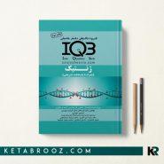کتاب تست IQB ژنتیک
