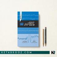 کتاب ECG کاربردی