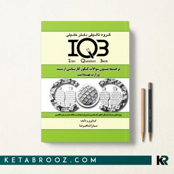 ترجمه متون کتاب IQB زبان