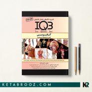 کتاب IQB آناتومی