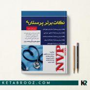 کتاب NVP نکات برتر پرستاری