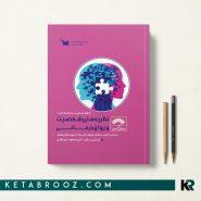 کتاب صفر تا صد روان درمانی
