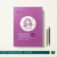کتاب صفر تا صد پرستاری مادران نوزادان