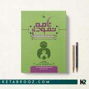 کتاب نمودارنامه بهداشت و تغذیه مادر