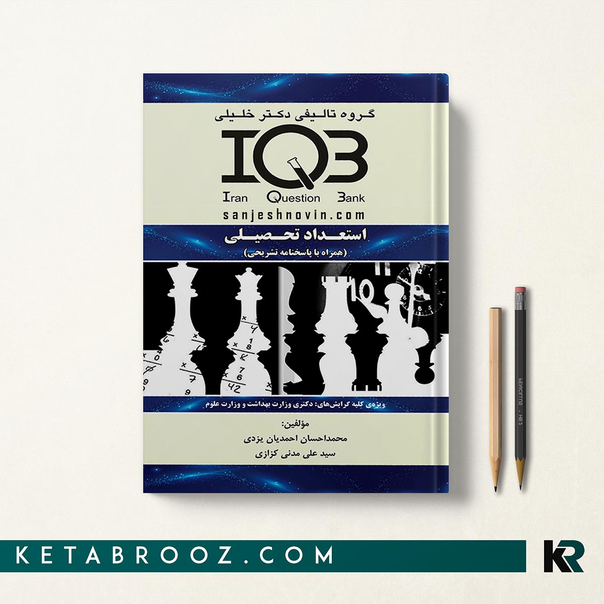 کتاب IQB استعداد تحصیلی
