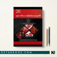 کتاب الگوریتم هماتولوژی و بانک خون