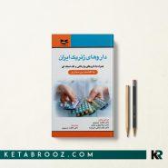 کتاب داروهای ژنریک ایران فاطمه تیموری