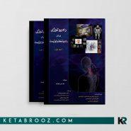 کتاب رادیولوژی برای رادیوتکنولوژیست