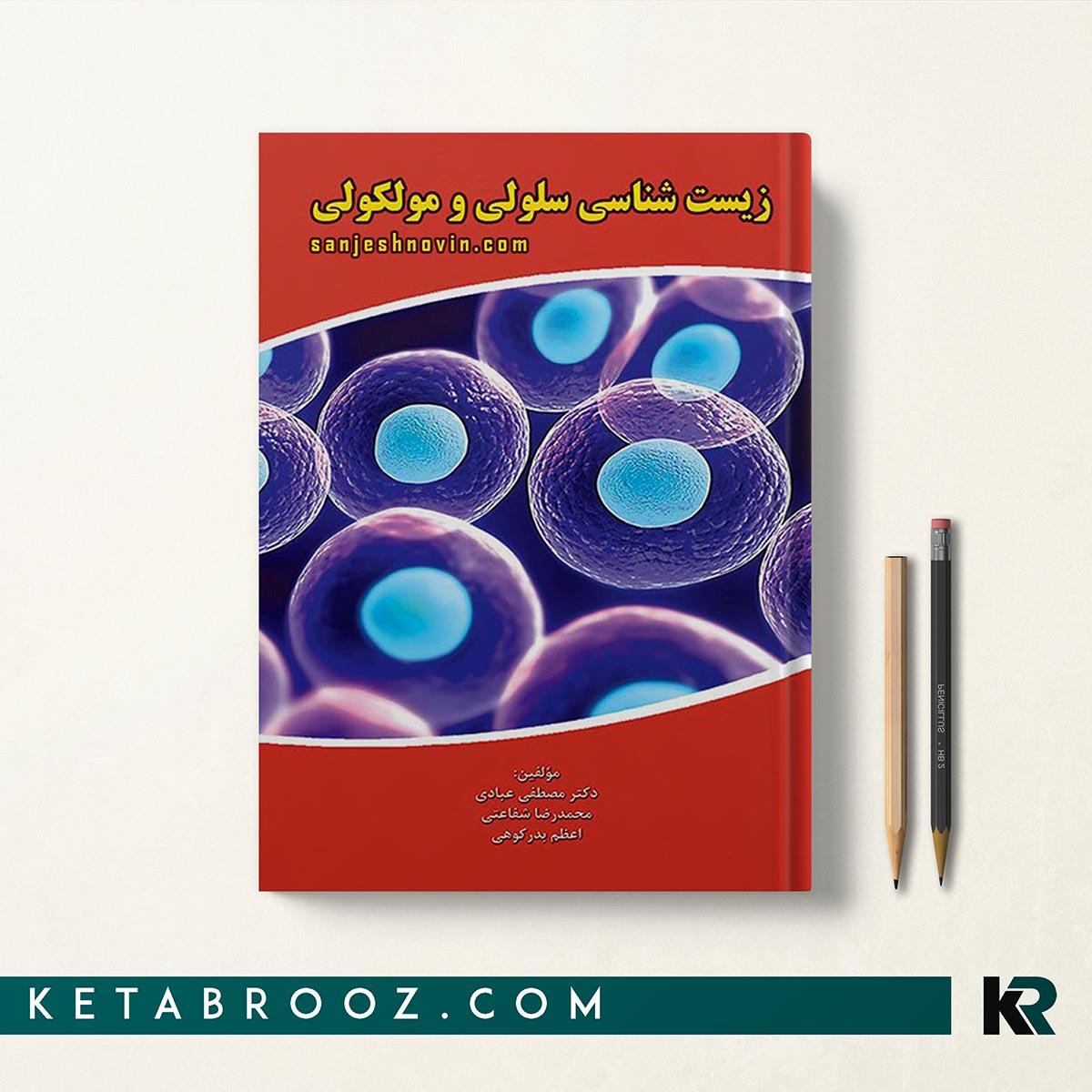 زیست شناسی سلولی و مولکولی عبادی