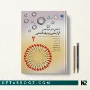 کتاب آشنایی با فرآورده های آرایشی و بهداشتی جلد دوم