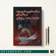 کتاب مراقبت های ویژه ذاکری مقدم