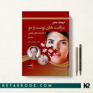 کتاب مراقبت های پوست و مو جلد اول