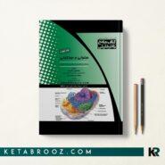 کتاب جامع سلولی مولکولی