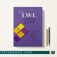 کتاب LWL زبان انگلیسی
