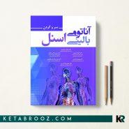 کتاب آناتومی بالینی اسنل سرو گردن