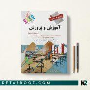 کتاب آزمون های استخدامی آموزش و پرورش