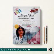 کتاب آزمون های استخدامی مدارک پزشکی