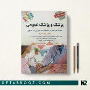 کتاب آزمون های استخدامی پزشک و پزشک عمومی