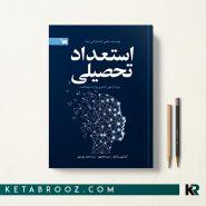 کتاب استعداد تحصیلی دکتری