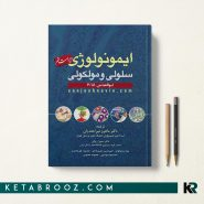 کتاب ایمونولوژی ابوالعباس ترجمه ماهرو میراحمدیان
