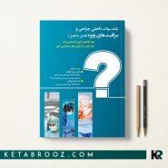 کتاب بانک سوالات داخلی جراحی و مراقبت های ویژه