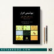 کتاب بیوشیمی ادرار