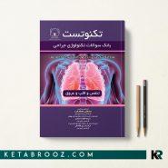 کتاب تکنوتست تکنولوژی جراحی تنفس و قلب و عروق