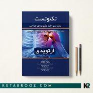 کتاب تکنوتست تکنولوژی جراحی ارتوپدی