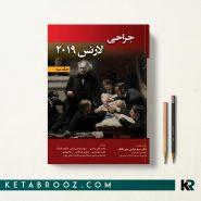 جراحی لارنس ترجمه میرمالک جلد سوم