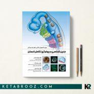 کتاب جنین شناسی و بیولوژی تکامل انسان