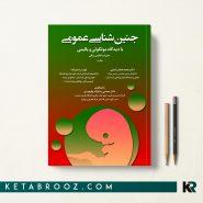 کتاب جنین شناسی عمومی با دیدگاه مولکولی