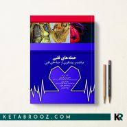 کتاب مراقبت و پیشگیری از حمله های قلبی