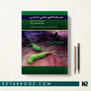 کتاب درسنامه باکتری شناسی اختصاصی