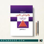 کتاب دستنامه روانپزشکی بالینی