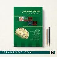 کتاب دوره جامع سیستم عصبی