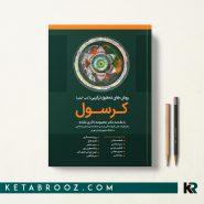 کتاب روش های تحقیق ترکیبی کرسول