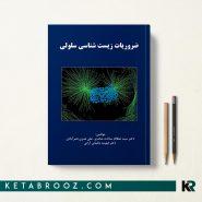 کتاب ضروریات زیست شناسی سلولی
