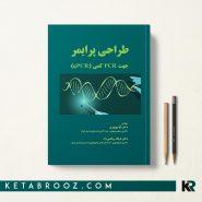 کتاب طراحی پرایمر جهت PCR کمی