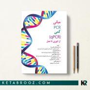 کتاب مبانی PCR کمی از تئوری تا عمل